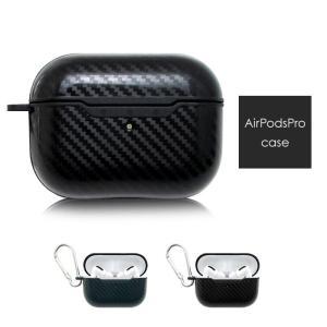 AirPodsPro ケース AirPods pro カバー ソフトケース カーボン おしゃれ 人気 メンズ かっこいい エアポッズ プロ カラビナ フック付き カジュアル 韓国 Et182|otoritsuke