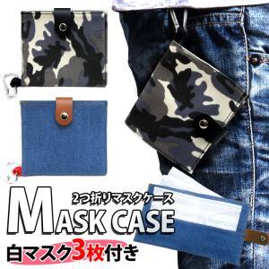 マスクケース マスク3枚付き マスク ケース カバー 2つ折り コンパクト ミニ コロナ対策 マスク付き おまけ カラビナ 便利 おしゃれ かっこいい メンズ Et187|otoritsuke