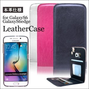 スマホケース Galaxy S6 edge ケース 縦開き シリコン 本革 メンズ 大人 シンプル ビジネス iP015 送料無料 otoritsuke