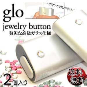 glo ケース アクセサリー ジュエリー ボタン グロー シール デコ 電子タバコ 便利 グッズ gloカバー 人気 おしゃれ 可愛い 送料無料 Gl078 otoritsuke