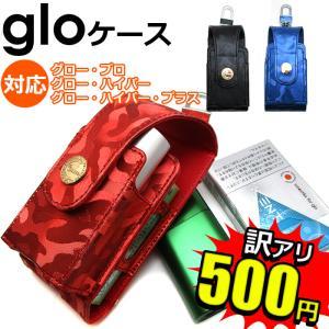 glo ケース グロー プロ ハイパー プラス ぐろー グロープロ グローハイパー グローハイパープラス Gloケース 迷彩 カバー 訳有り 検品無し 送料無料 iq021g otoritsuke