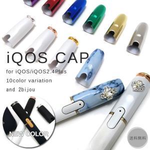 iQOS ケース アイコス キャップ  おしゃれ 可愛い デコ パーツ 人気 ストーン ビジュー 女子 大人 メンズ かっこいい ホルダー  IQOS iQ074