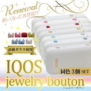 iQOSケース アイコス アクセサリー ジュエリー ボタン シール 同色 3個セット デコ キラキラ 可愛い おしゃれ 人気 アイコスグッズ 高級 ガラス 送料無料 iQ019|otoritsuke
