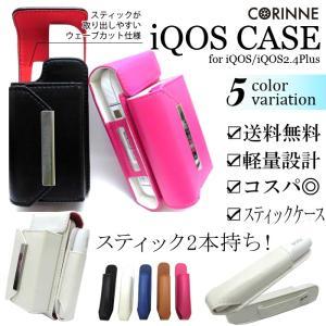 iQOS ケース iQ067 アイコス ケース T-3 ホルダーケース付 ホルダー2本持ちOKiQOS カバー 新型 旧型 両対応 電子タバコ 送料無料|otoritsuke