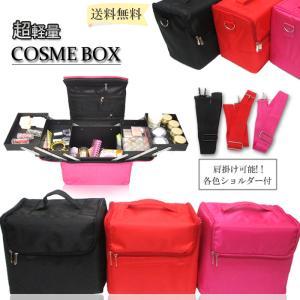 コスメボックス メイクボックス ネイルボックス コスメバッグ メイクバッグ ネイルバッグ コスメ メイク  大容量 収納 プロ用 バニティ ネイル 送料無料 lu117|otoritsuke
