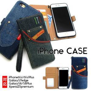 スマホケース 手帳型 カバー iPhone ケース iPhone6 6Plus GalaxyS7edge S8 S8plus デニム 可愛い iP035|otoritsuke