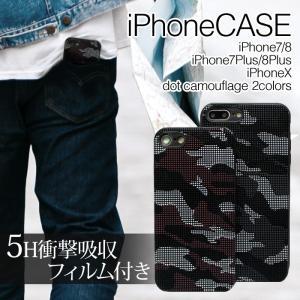 iPhone ケース 液晶保護 フィルム おまけ iPhoneX iphone8 iphone7 Plus プラス ソフトケース ソフト バンパー シリコン 迷彩 iP039 otoritsuke
