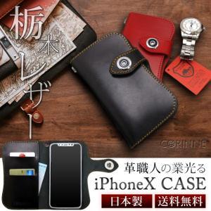 iPhone ケース スマホケース iPhoneX アイフォン X 10 アイホン 本革 栃木レザー レザー 日本製 手帳型 iP108|otoritsuke
