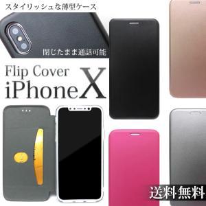 iPhone ケース iPhoneX ケース カバー フリップカバー フリップケース flip スマホ ケース 最新 アイフォン テン 薄型 手帳型 シンプル 送料無料 iP086|otoritsuke