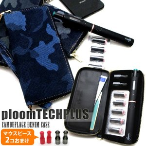 ploomTECH plus ケース プルームテック プラス カバー マウスピース おまけ ポーチ ploom tech デニム 迷彩 メンズ PL178|otoritsuke