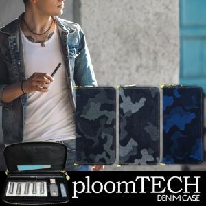 プルームテック ケース マウスピース ploomTECH TECK カバー 迷彩 デニム カモフラ ファスナー ポケット メンズ 収納 人気 かっこいい PL048|otoritsuke