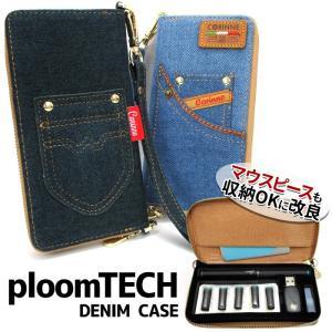 プルームテック ケース マウスピース ploomTECH カバー デニム 薄型 軽量 おしゃれ 可愛い かっこいい ジーンズ メンズ PL047|otoritsuke