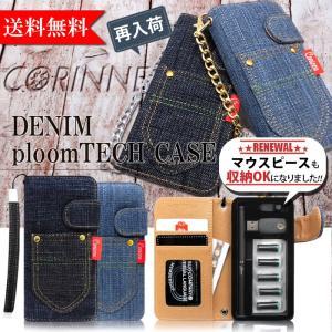 プルームテック ケース ploomTECH カバー マウスピース  デニム コンパクト 可愛い カジュアル 人気 全部 カード ポケット メンズ 女子 Pl092|otoritsuke