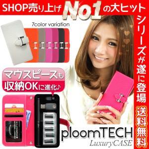ploomTECH ケース プルームテック カバー マウスピース 手帳型 大人 可愛い 本体 USBチャージャー カートリッジ カプセル 収納 人気 高級 PL080|otoritsuke