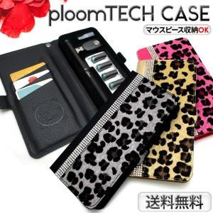 ploomTECH ケース プルームテック ploom tech マウスピース カプセル カートリッジ バッテリー USB 手帳型 全部収納 可愛い おしゃれ ヒョウ柄 デコ PL132 otoritsuke