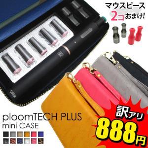 ploomTECH Plus ケース ploomTECH+ ploomTECHplus + プルームテックプラス プルームテック プラス カバー マウスピース おまけ 人気 PL175|otoritsuke