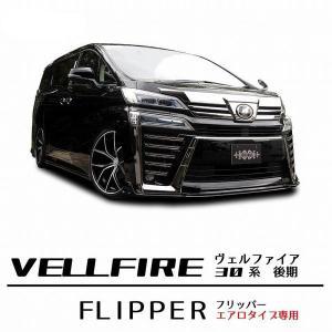 ■商品名   ヴェルファイア30系後期用 フリッパー    ■適合車種  ヴェルファイア30系後期モ...