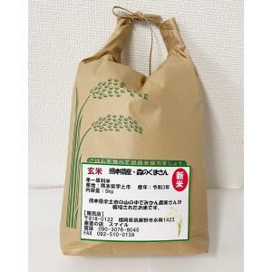 熊本県産森のくまさん(玄米)5kg