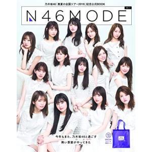 乃木坂46-真夏の全国ツアー公式SPECIAL-N46MODE-vol-1-光文社女性ブックス