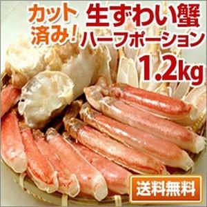 生ずわい蟹ハーフポーション(1.2kg)『送料無料』 ズワイ ずわい 蟹 かに