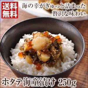 ホタテ海童漬け(250g) 送料無料 ギフト お歳暮 お中元