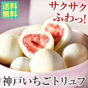 神戸いちごトリュフ(白)送料無料  神戸から苺ミルクの懐かしい味をお届け ホワイトデー