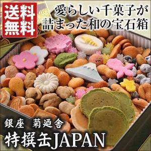 お中元 和菓子 【送料無料】銀座菊廼舎の特撰缶JAPAN(小...