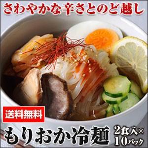 もりおか冷麺 (2食×10) 送料無料 盛岡冷麺 戸田久 【熨斗不可】