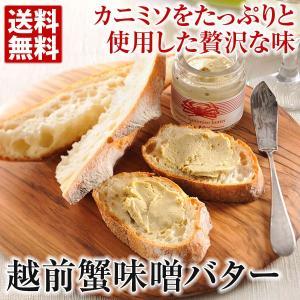 蟹味噌バター(3個セット) 松本家 【送料無料】 三玄 福井...