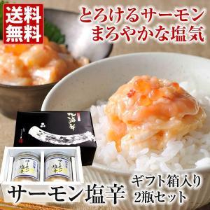 アトランティックサーモンの脂が一番のっているハラスのみを塩麹に漬け込んで低温熟成させ、北海道産の塩い...