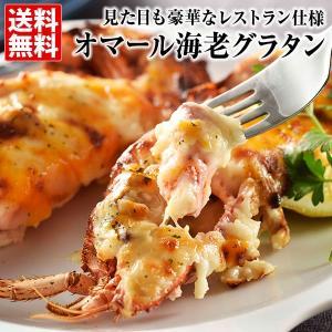 レストラン仕様の豪華なグラタンをお届け。カナダ産オマール海老の濃厚な甘みを引き立てるのは、ゴーダチー...