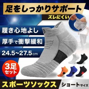 ソックス 靴下 ショート メンズ スポーツ 3足セット ズレにくい 厚手 吸汗 速乾 ドライ 衝撃緩...