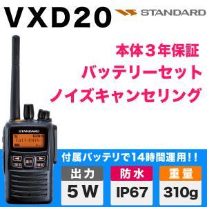 ポイント10倍 VXD20 スタンダード/八重洲無線 STANDARD デジタル簡易無線(登録局) 5W ハイパワーデジタルトランシーバ 送料無料