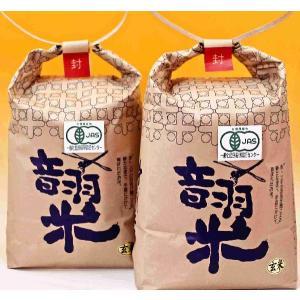 令和元年度愛知県産音羽米 無農薬玄米10kg(5kg×2袋)|otowamai