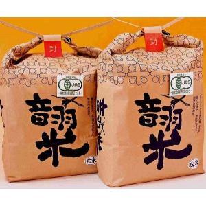 新米令和元年度愛知県産音羽米 無農薬白米9kg(4.5kg×2袋)|otowamai