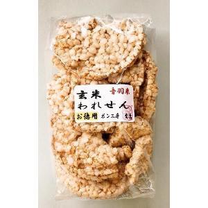 わけあり 玄米われせん お徳用10袋セット |otowamai