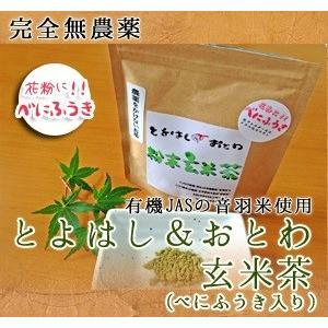 とよはし・おとわ粉末玄米茶(べにふうき入り)|otowamai