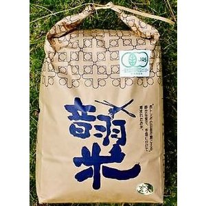 令和元年度産愛知県産音羽米 無農薬玄米5kg|otowamai