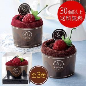 1個から購入可能・30個以上送料無料・3営業日発送 ケーキタオル3色取り混ぜ プチギフト・粗品|otoya-gift