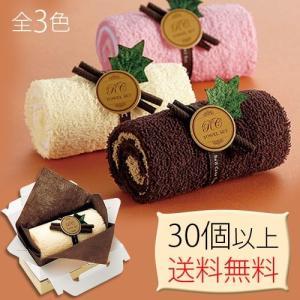 1個から購入可能・30個以上送料無料・3営業日発送 ロールケーキタオル3色取り混ぜ プチギフト・粗品|otoya-gift