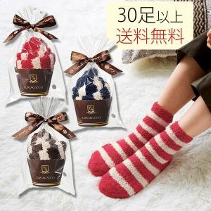 1足から購入可能・30足以上送料無料・3営業日発送 フワモコ☆ケーキソックス3色取り混ぜ プチギフト・粗品 otoya-gift