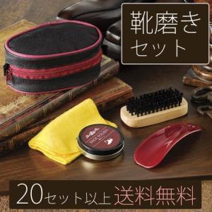 1セットから購入可能・20セット以上送料無料・3営業日発送 ケース付きシューズケアセット プチギフト・粗品 otoya-gift