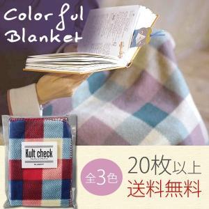 1枚から購入可能・20枚以上送料無料・3営業日発送 カラフルチェックブランケット プチギフト・粗品 otoya-gift