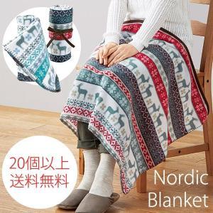 1個から購入可能・20個以上送料無料・3営業日発送 ノルディック・ブランケット プチギフト・粗品|otoya-gift
