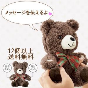 1個から購入可能・12個以上送料無料・3営業日発送 クマちゃんボイスレコーダー プチギフト・粗品|otoya-gift