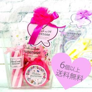 1点から買えるバスセット・6点以上送料無料・3営業日発送 お花リボン付きプチ・バスギフト プチギフト・粗品|otoya-gift