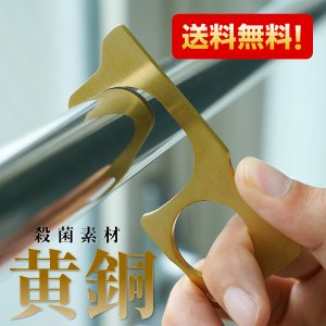 黄銅削り出しブラスハンド アシストフック ドアオープナー コロナウイルス対策 銅 殺菌性 衛生用品 抗菌 非接触 5個セット|otpstore