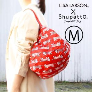 LISA LARSON×Shupatto 北欧 リサラーソン エコバッグ シュパット m Mサイズ 折りたたみ おしゃれ マチ広 レジ袋   コンパクト 肩掛け バッグ マーナ|otpstore