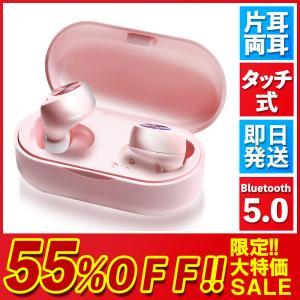 Bluetooth イヤホン ワイヤレス 完全独立型 カナル マイク付き かわいい 女性 プレゼント かわいい ピンク ホワイト イエロー グリーン TW60|otpstore