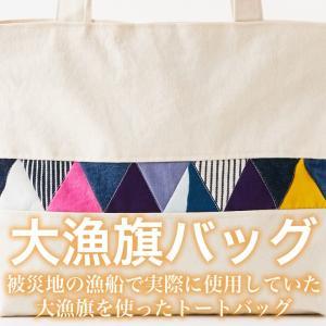 大漁旗 帆布トートバッグ(1個)常温|otr-ishinomaki